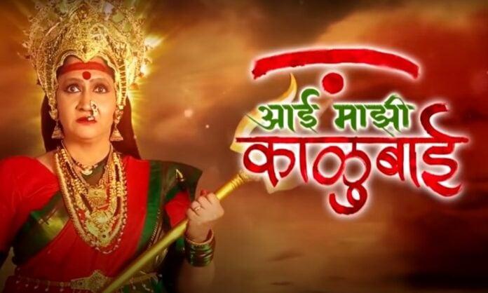 aai kalubai new serial sony marathi